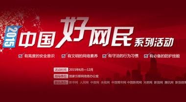 2015中国好网民系列活动正式启动